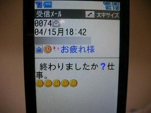 SANY0423.JPG