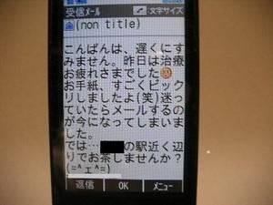 SANY0466.JPG